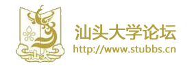 汕头大学论坛|凤凰树